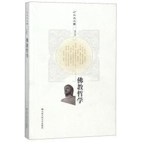 佛教哲学/方立天文集--正版全新