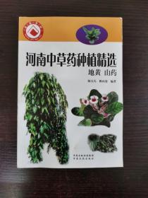 河南中草药种植精编. 地黄、山药G