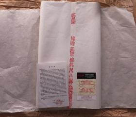 99年中国安徽泾县老宣纸红星尺八53*234cm50张面料单宣特上N1069