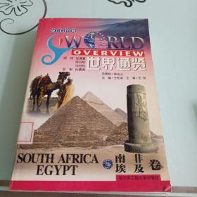 世界通览.南非 埃及:英汉对照