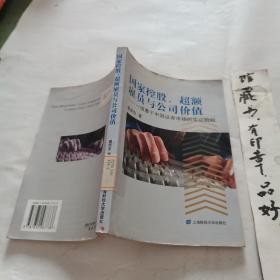 国家控股、超额雇员与公司价值:一项基于中国证券市场的实证检验