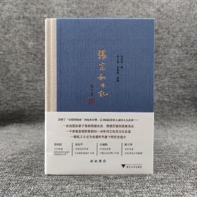 【好书不漏】钤张宗和印,张以䇇签名钤印《张宗和日记(第四卷):1946—1949》精装毛边本   ;包邮