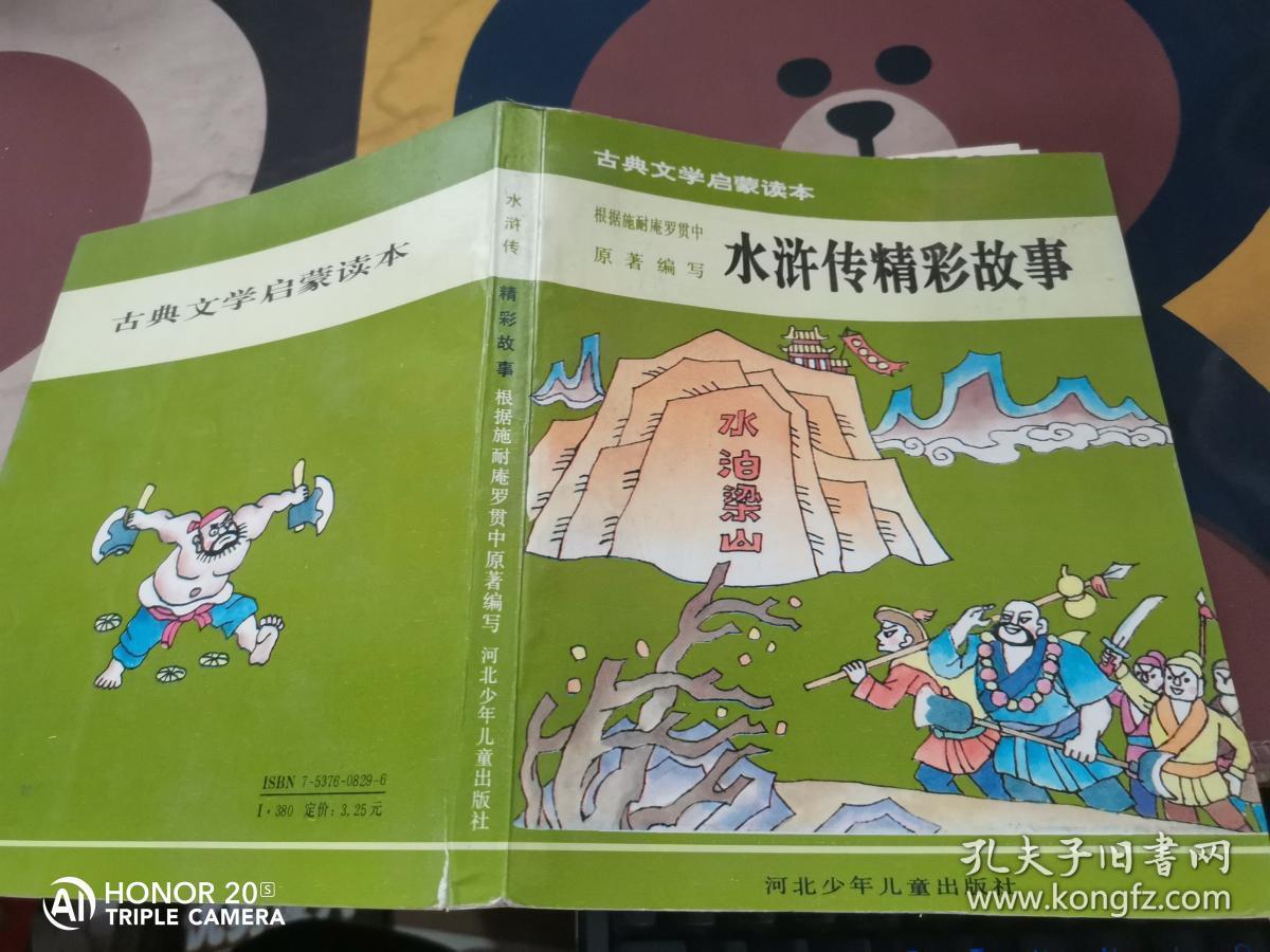 水浒传精彩故事