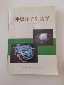 肿瘤分子生物学