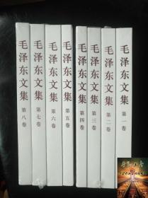 毛泽东文集