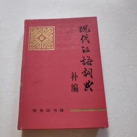 现代汉语词典 补编   精装
