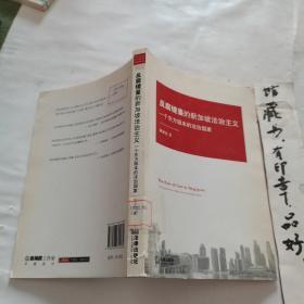反腐镜鉴的新加坡法治主义