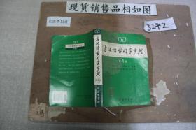 ~古汉语常用字字典(第4版)