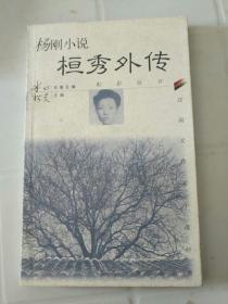 杨刚小说·桓秀外传