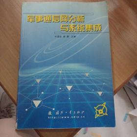军事通信网分析与系统集成