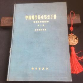中国蝽类昆虫鉴定手册(半翅目异翅亚目).第一册