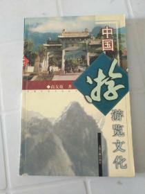中国游览文化: 图文本