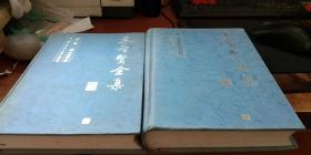 朱智贤全集[第二 六卷 教育研究与方法 儿童心理学史