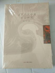 古代长江中游社会研究