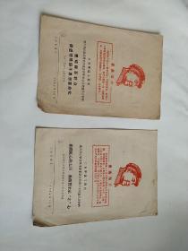 最高指示:第六次活学活用毛泽东思想积极分子代表大会材料(2本合售)