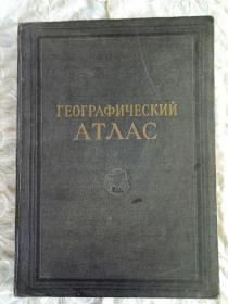 外文原版《地图集》1955年 苏联莫克巴主要大地测量和制图司 精装  大八开
