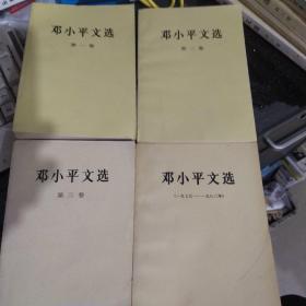 邓小平文选 全三卷(1975—1982年)四本合售