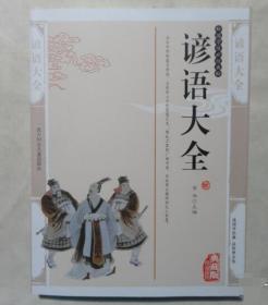 正版 谚语大全 李伟主编 9787538552799 北方妇女儿童出版社