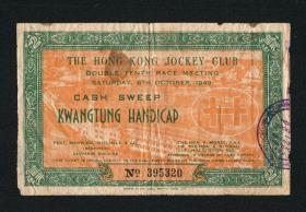 民国《香港赛马会一九四九年秋季大彩票》一张,罕见民国香港奖券