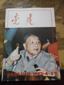 党建1992.4-5