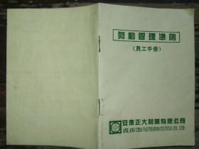 劳动管理准则(员工手册)