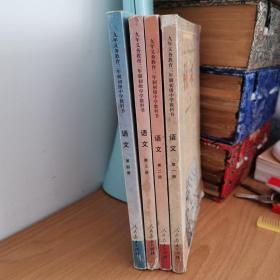 九年义务教育三年制初中教科书  语文(1一4册)
