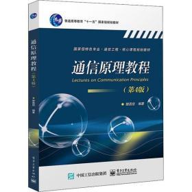 通信原理教程(第4版)