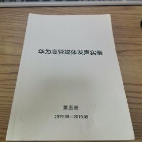 华为高管媒体发声实录(第五册)(2019.08--2019.09)