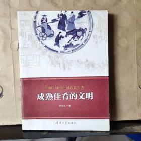 1368-1840中国饮食生活:成熟佳肴的文明