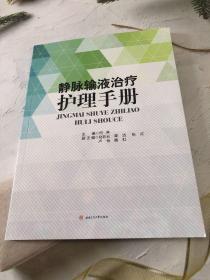 静脉输液治疗护理手册