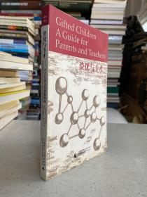 资优与专才 :天才儿童父母教——本书是研究如何发现和培养天才儿童的学术专著。教师和父母可以通过阅读该书,了解天才儿童的特质以及他们在知识和情感上的特殊要求,从而进行有针对性的培养。
