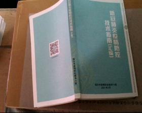新冠肺炎疫情防控技术指南(汇编)