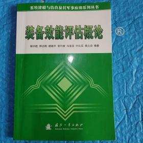 装备效能评估概论/系统建模与仿真及其军事应用系列丛书
