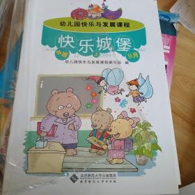 幼儿园快乐与发展课程.中班