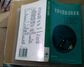 优秀外国童话故事集(英汉对照)