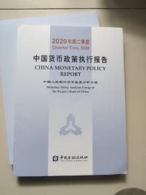中国货币政策执行报告【2020年第二季度】