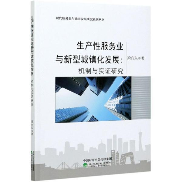 生产性服务业与新型城镇化发展:机制与实证研究