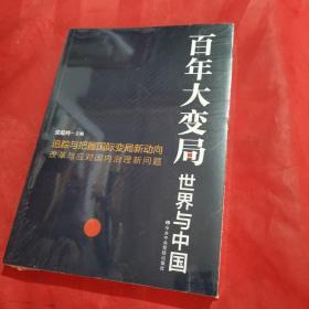 百年大变局:世界与中国(未拆封)