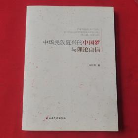 中华民族复兴的中国梦与理论自信