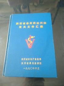 陕西省兽药药政药检有关文件汇编