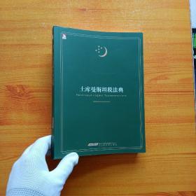 土库曼斯坦税法典 【内页干净】