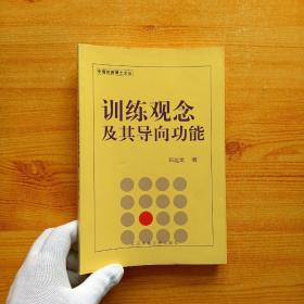 训练观念及其导向功能——中国体育博士文丛【馆藏】