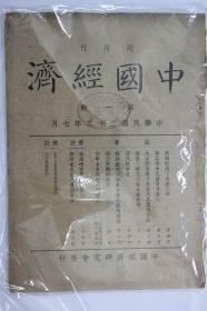 中国经济(创刊号)(货号:X-043)
