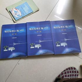 地震标准汇编2009(全三册)