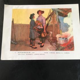 文革画,西双版纳的故事 之四