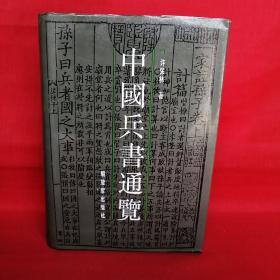 中国兵法通览(松坡学社吕义国社长签名)