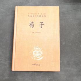 中华经典名著全本全注全译:荀子 荀子
