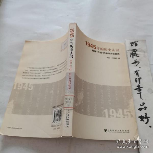 """1945年的历史认识:围绕""""终战""""的中日对话尝试"""