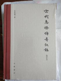 宋代志怪传奇叙录(增订本)