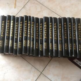 中国石油地质志(共18册、缺1和12)精装本重10公斤